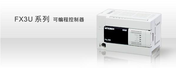 8 输入/8  继电器输出(ac电源)      fx3u-80mr-ds  40 输入/40